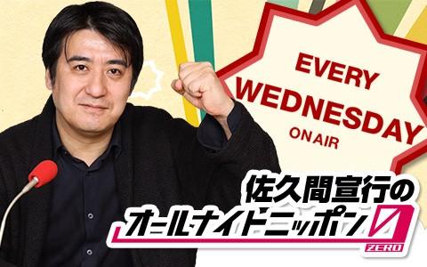 おすすめラジオ番組 『佐久間宣行のオールナイトニッポンZERO』