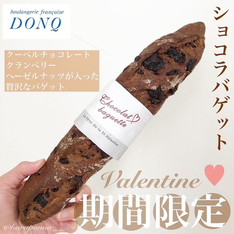 バレンタイン限定♡プレゼントにもオススメなショコラバゲット_2