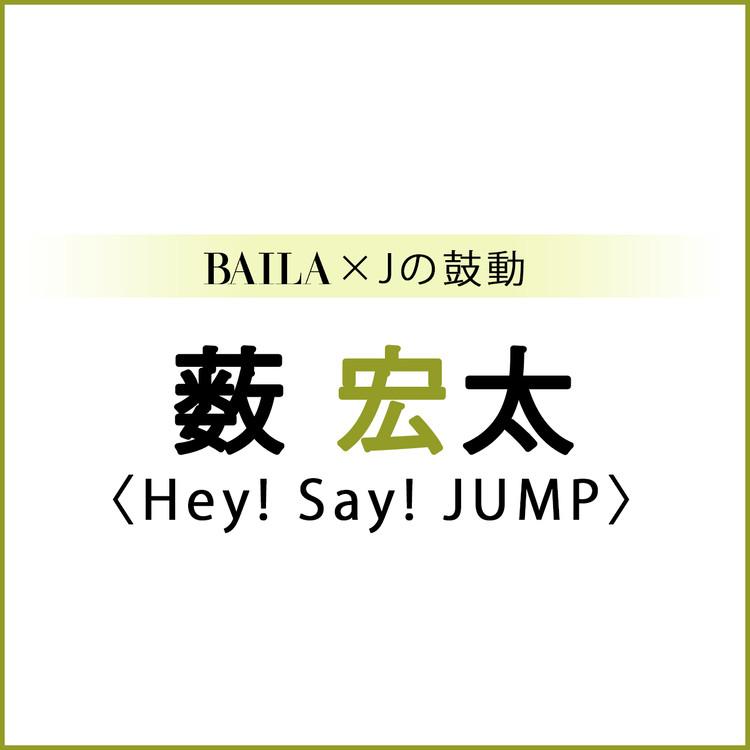 【 #Hey!Say!JUMP #薮 宏太】薮 宏太スペシャルインタビュー!【BAILA × Jの鼓動】
