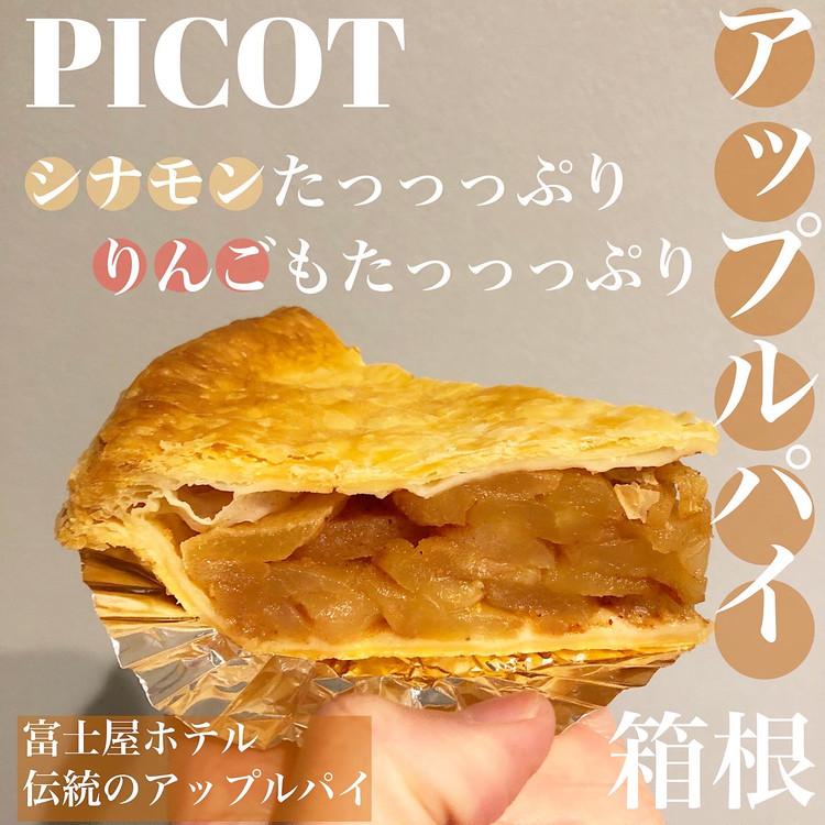箱根に行くなら買うべき‼︎あの富士屋ホテル直営のパン屋さん_2