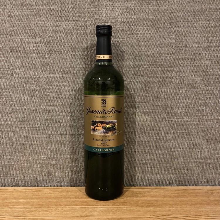【セブン-イレブンで買えるおすすめワイン】2.ヨセミテ・ロード リミテッド・セレクション シャルドネ