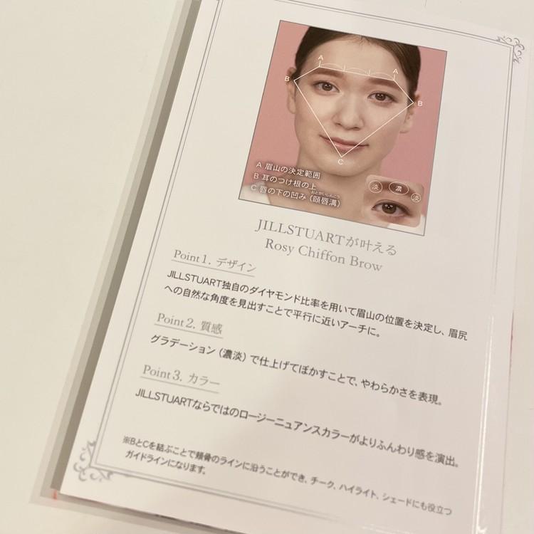 【JILL STUART Beauty】ニュアンスカラーで眉メイクをアップデート_4