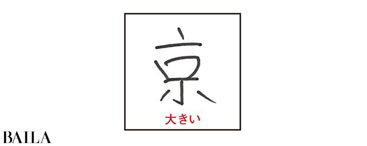 【書き文字性格診断・恋愛性格②】あなたの<ロマンチスト度>を「京」の書き文字で診断_2