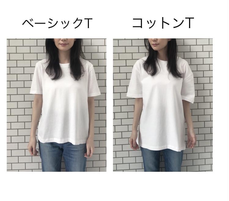 Tシャツ種類違い比較