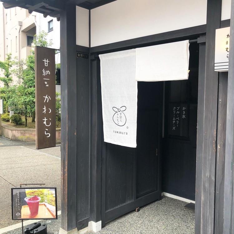 上品でほっこりする和菓子「甘納豆 かわむら」_2