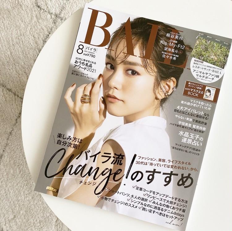 【BAILA8月号】バイラ流、Change!のすすめ♡_1