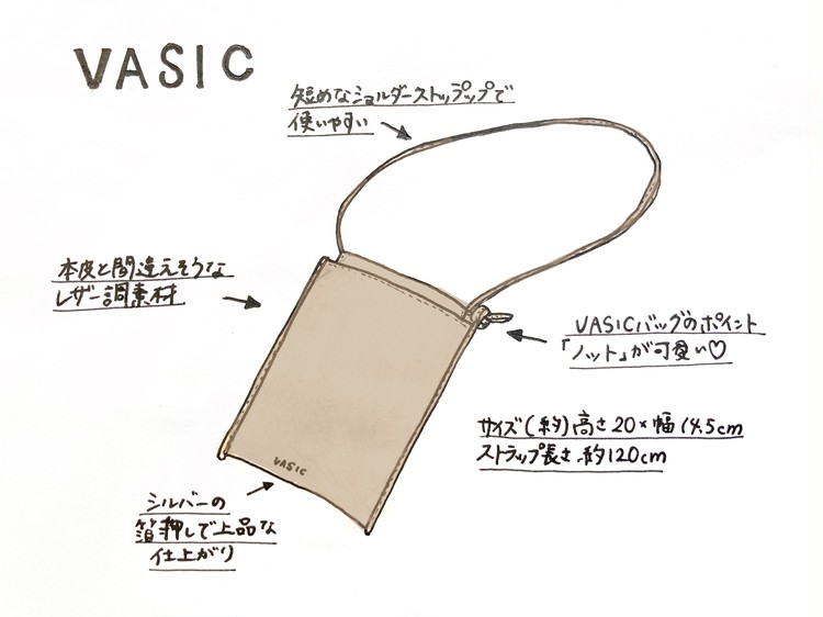 【BAILA12月号】VASICのマルチポシェットでニュアンスカラーコーデ♡_1
