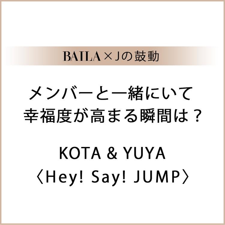 【 #Hey! Say! JUMP #薮 宏太 #髙木雄也 】メンバーと一緒にいて幸福度が高まる瞬間は?【BAILA × Jの鼓動】