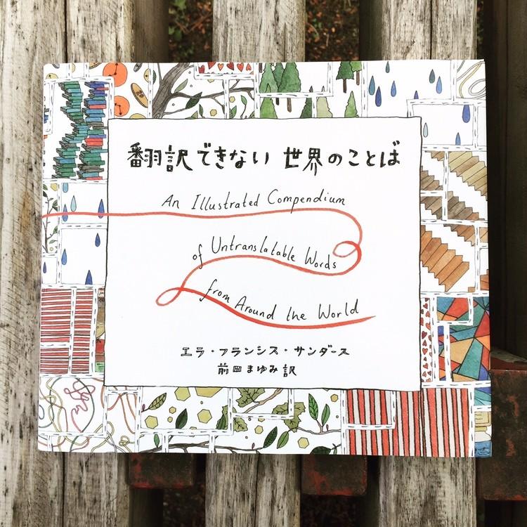 神楽坂の本屋「かもめブックス」で買った、話題の大人の絵本。_1