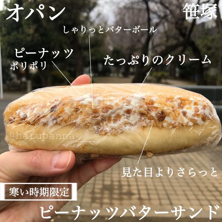 【私のパン活】SNSでも話題の笹塚のオパン♡_4