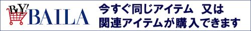 """【およばれ服】人気読者モデルの""""インスタ映え""""する華やぎテク4_4"""