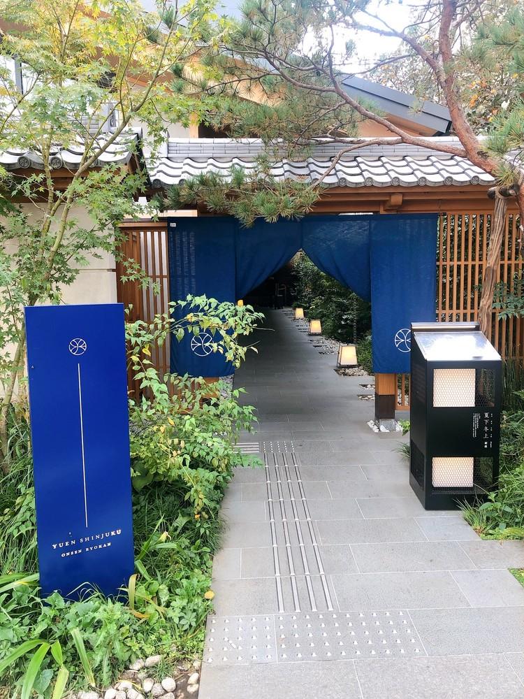 都会のど真ん中。新宿で見つけた素敵な温泉旅館_1