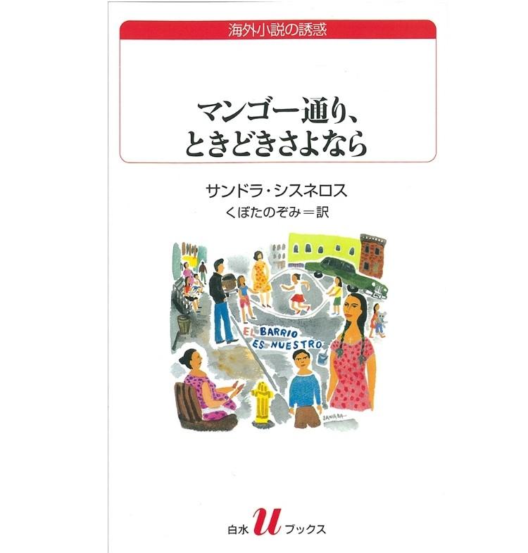 『マンゴー通り、ときどきさよなら』 サンドラ・シスネロス くぼたのぞみ訳 白水Uブックス1300円