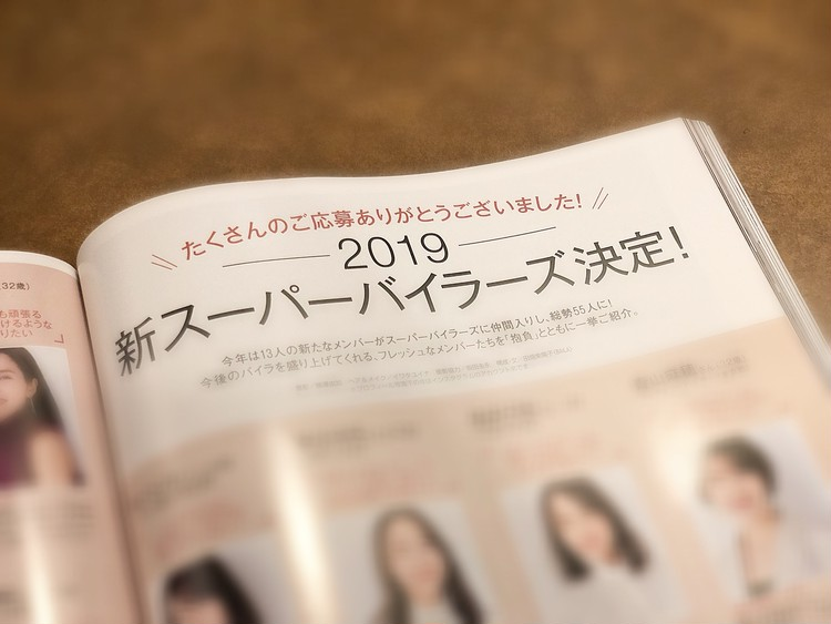 BAILA11月号 おすすめ特集紹介!_7