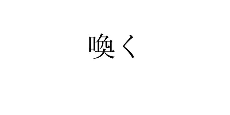 「喚く」:この漢字、自信を持って読めますか?