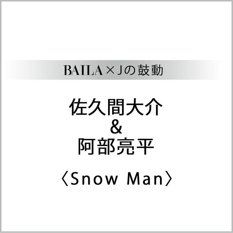 佐久間大介&阿部亮平