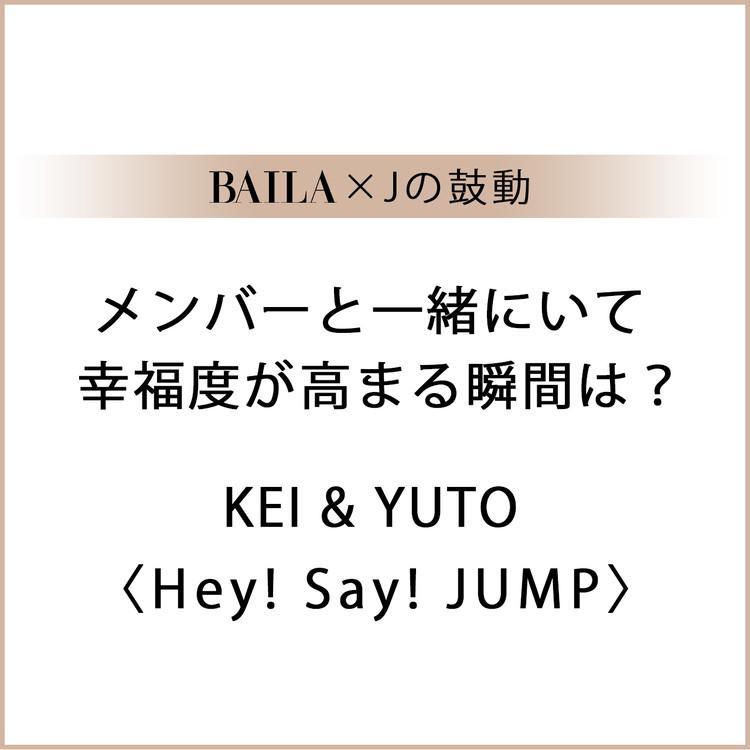 【 #Hey! Say! JUMP #伊野尾慧 #中島裕翔 】メンバーと一緒にいて幸福度が高まる瞬間は?【BAILA × Jの鼓動】