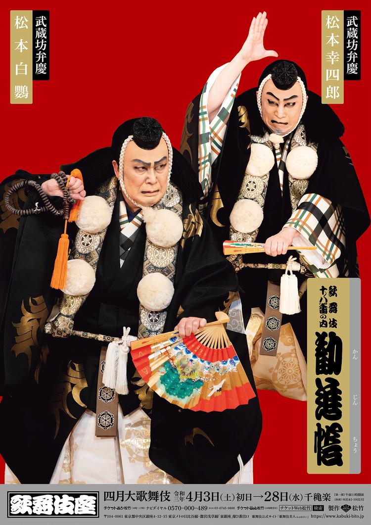 四月大歌舞伎の勧進帳のポスター