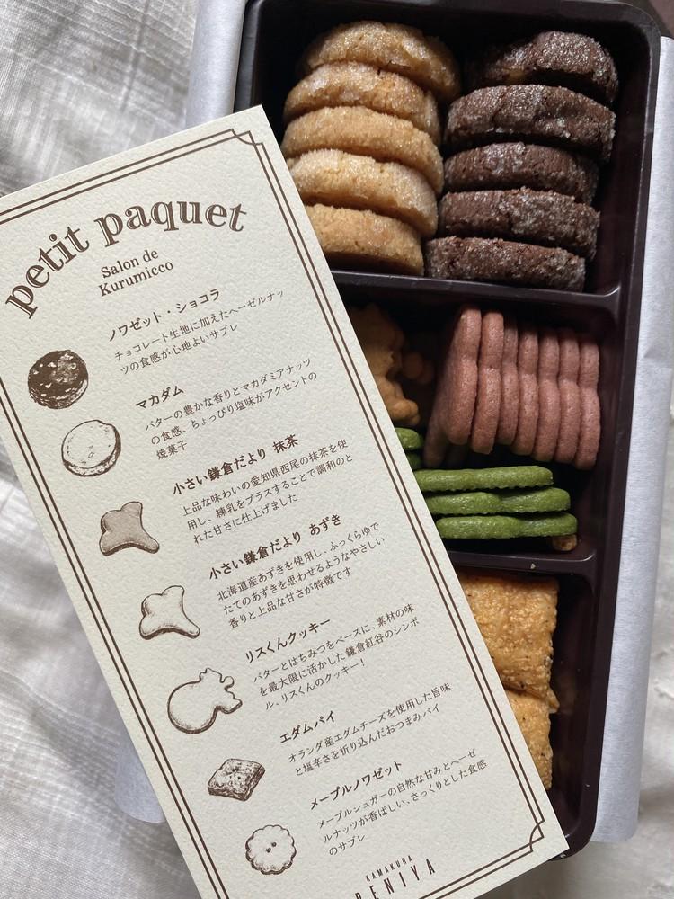 【お取り寄せスイーツ】大切に食べたい憧れのクッキー缶_3