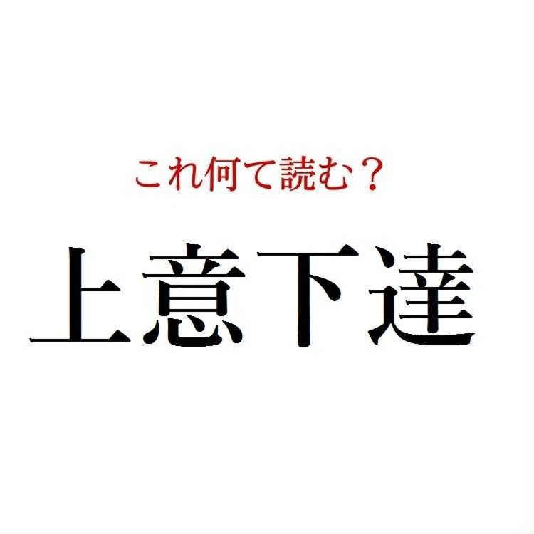 毎日追加! 働く大人の漢字クイズ_0