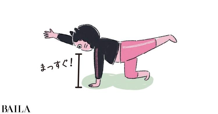 片手と反対側の脚を一直線に伸ばす