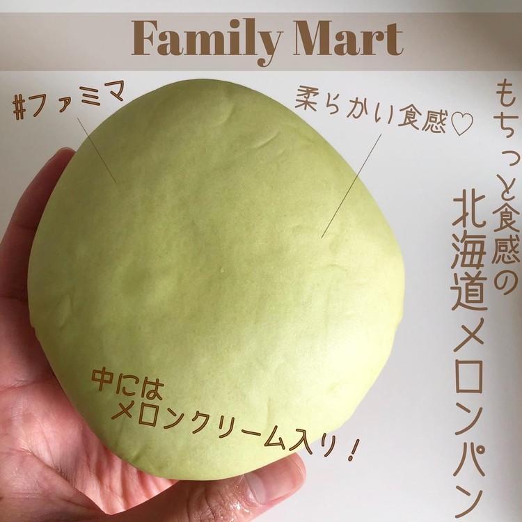 ファミマで見つけたメロンクリーム入りのメロンパン♡_1