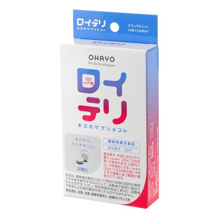 ロイテリ お口のサプリメント 10粒入り ¥1,000/オハヨーバイオテクノロジーズ