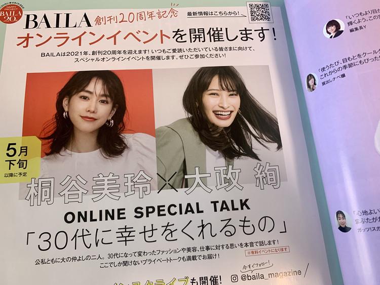 【BAILA5月号発売】きれいめカジュアルな春夏服の実用書!_11
