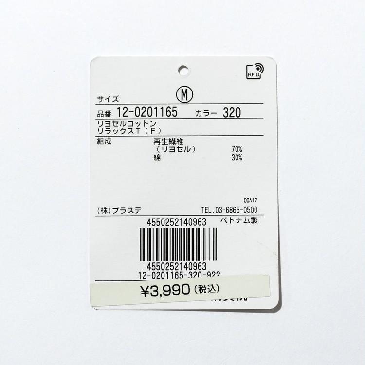 PLST(プラステ)のリヨセルコットンTシャツの素材と価格