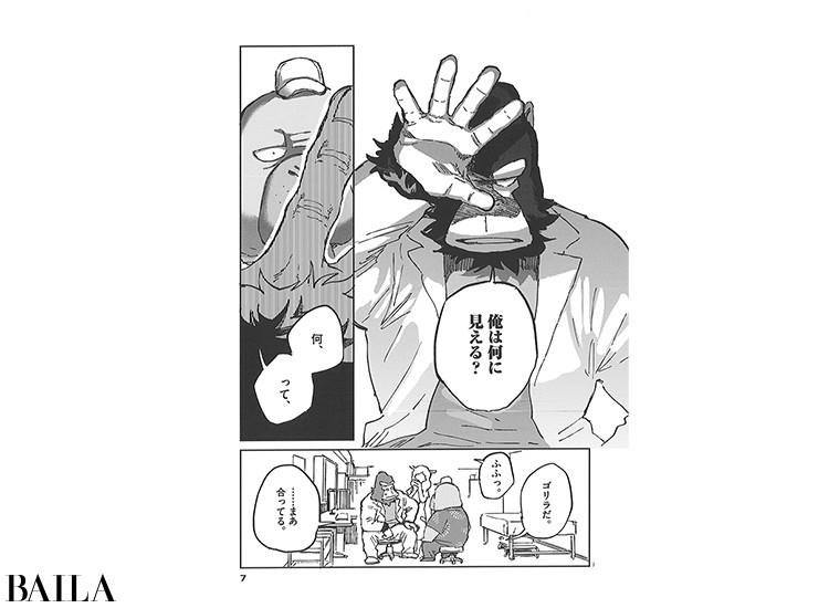 多才な漫画家・此元和津也の『オッドタクシー』
