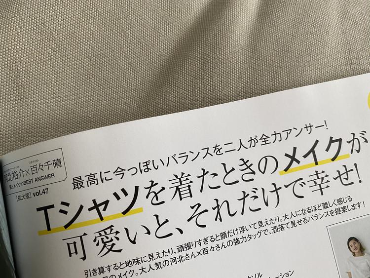 """BAILA6月号と""""幸せをくれる一生もの""""紹介!_4"""