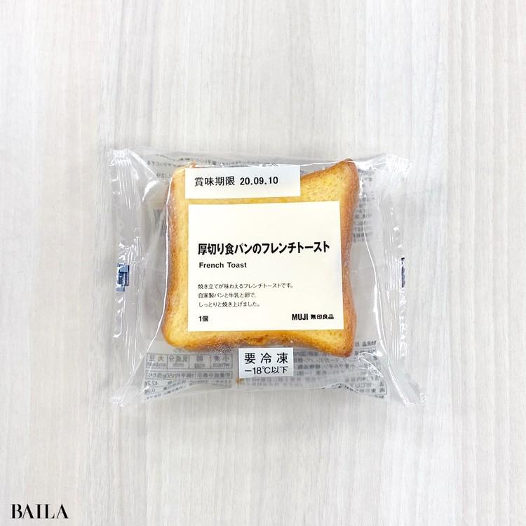 【無印良品】<冷凍パン系グルメ>が手軽で美味しいと大評判!_1