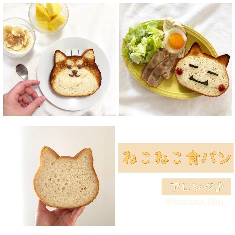 人気のねこねこ食パンをアレンジしてみた♡_2