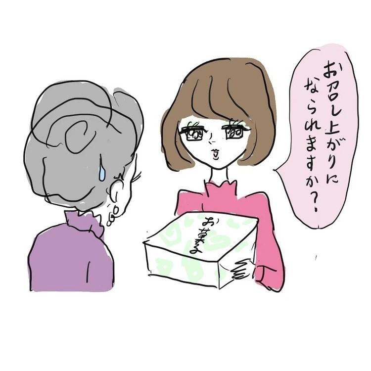 あるある!間違った敬語編