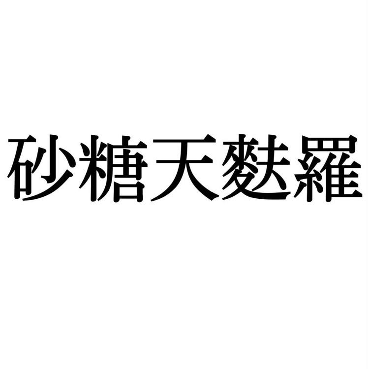 砂糖天麩羅 漢字