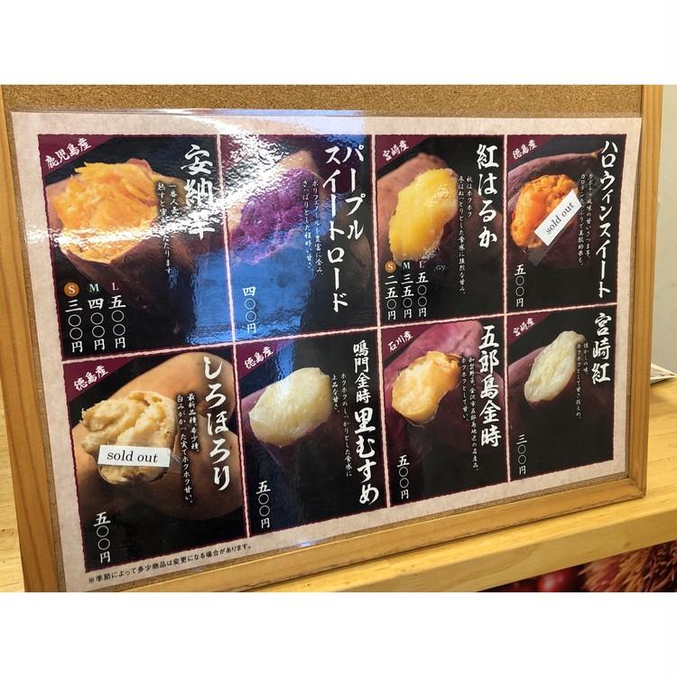 芋好きにはたまらない「やきいも専門店」♡_3