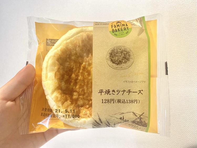 平焼きツナチーズのパッケージ