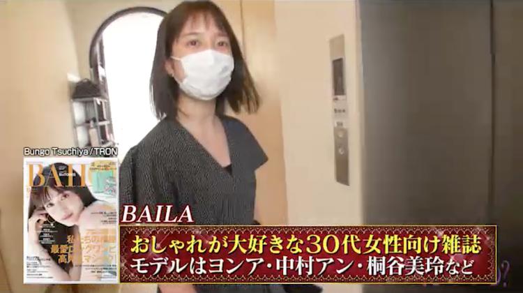 弘中さんとBAILA8月号の紹介