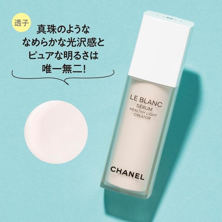 シミに効く美容液、シャネルの「ル ブラン セラム HLCS」
