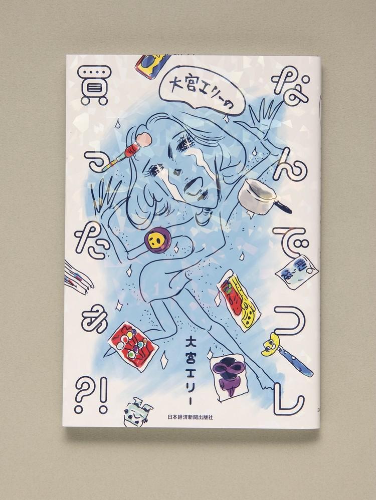 目利きの女性書店員がリコメンド!【雨の日に読みたい本9選】_4