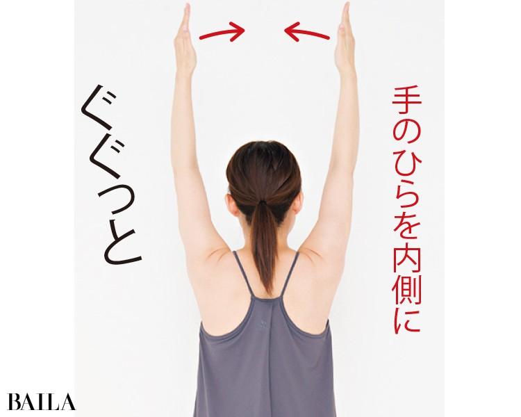 両腕を垂直に上げる