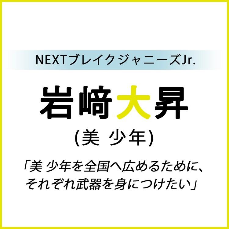 推すべきNEXTブレイクジャニーズJr. 岩﨑大昇  美 少年