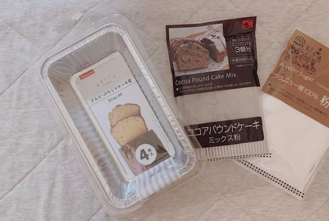 【100円ショップ】たった300円で作れる簡単パウンドケーキ_1