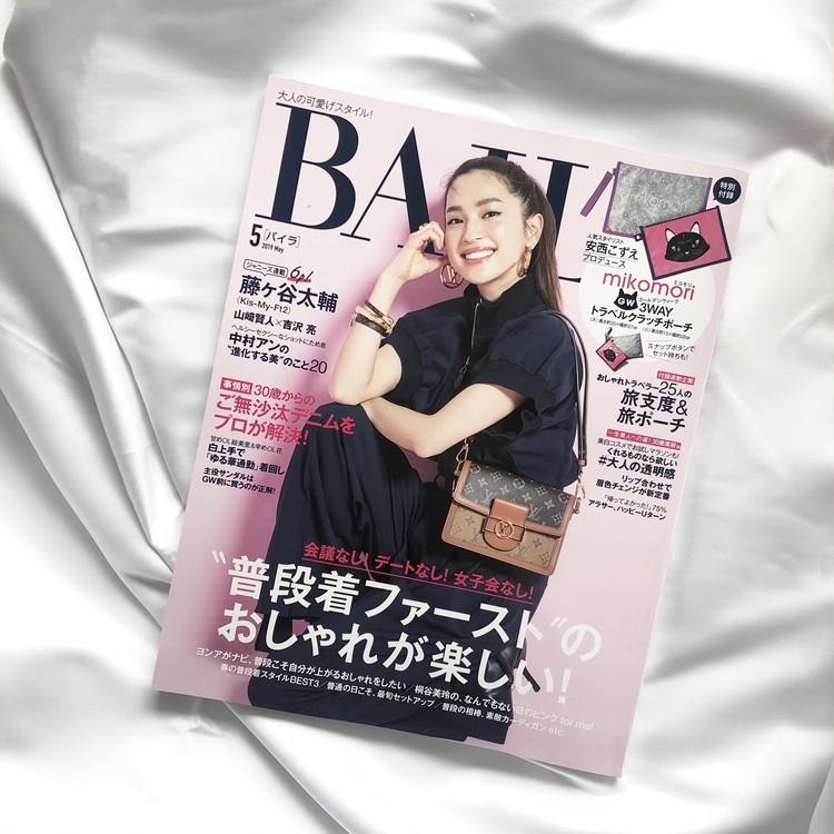 【休日コーデ】BAILA5月号と、モノクロデニムコーデ_1