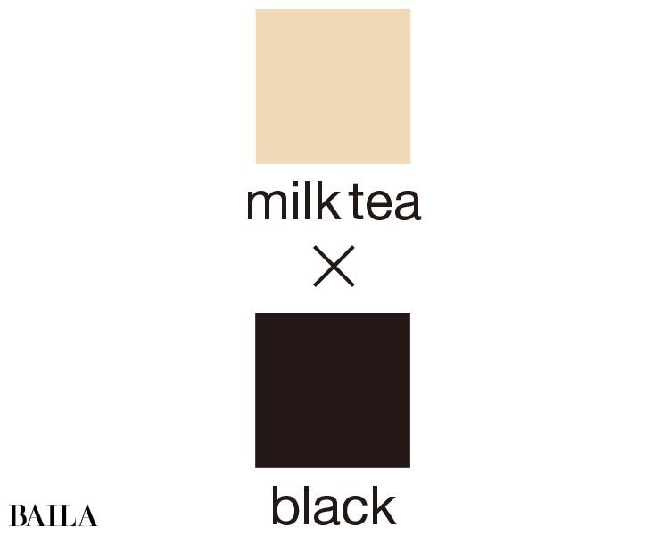 ミルクティー×黒