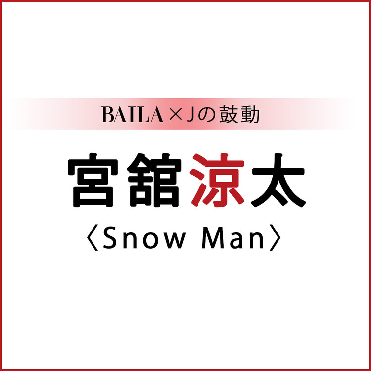 BAILA×Jの鼓動 宮舘涼太(Snow Man)