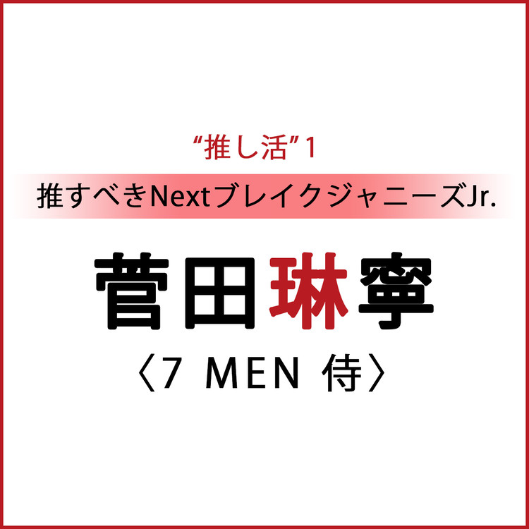 """【""""推し活""""1】推すべきNextブレイクジャニーズJr. #7 MEN 侍 #菅田琳寧 インタビュー"""