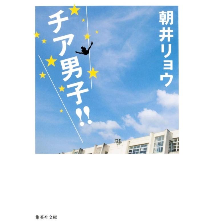『チア男子!!』朝井リョウ 集英社文庫 760円