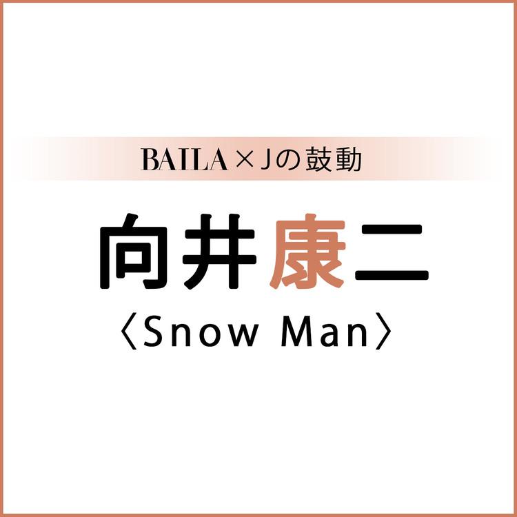 BAILA×Jの鼓動 向井康二(Snow Man)