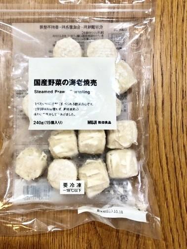 無印良品の冷凍食品(国産野菜の海老焼売)